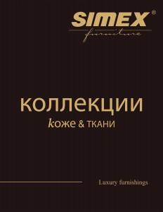 catalog-pielestofa-coperta-ru